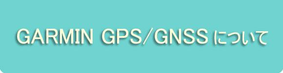GARMIN GPS/GNSS について