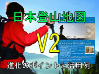 日本登山地図V2