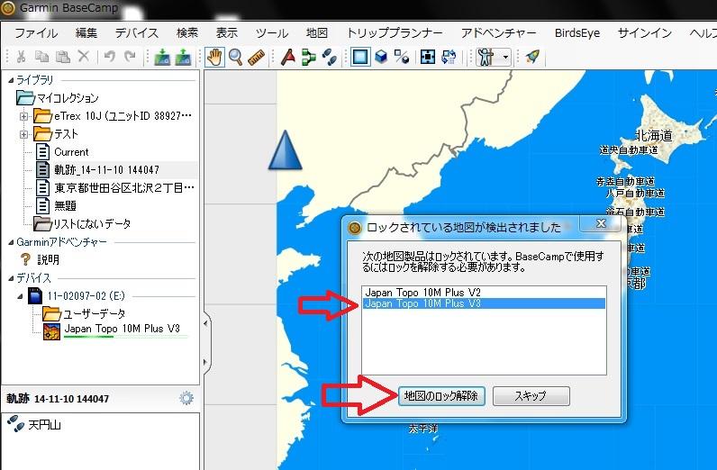 Garmin GPS(英語版)用 日本地図データ