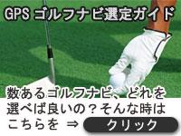 GPSゴルフナビ選定ガイド