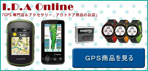 GPS・GNSS製品いろいろございます