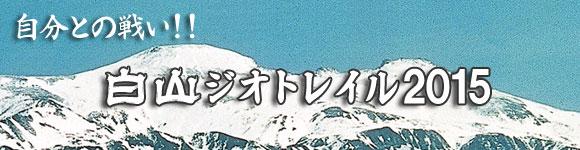 「白山ジオトレイル2015」の大会報告