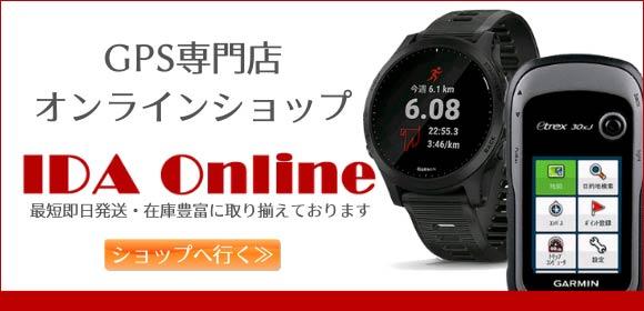 GPS・GNSS製品のお買い物はIDA Onlineで