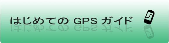 はじめての GPSガイド 特集