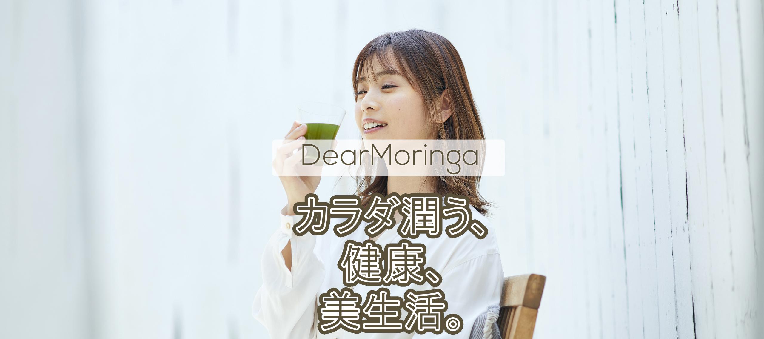 DearMoringa カラダ潤う、健康、美生活。