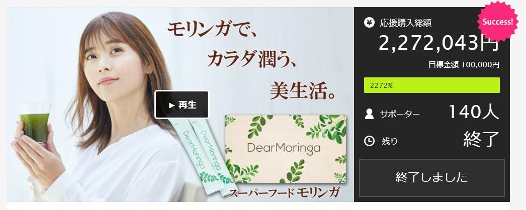 dearmoringa(ディアモリンガ)Makuake